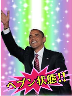 オバマヘブン状態